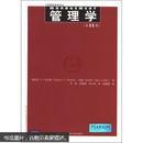 工商管理经典译丛:管理学(第11版)