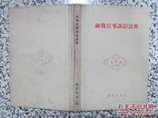 苏俄民事诉讼法典 1955年1版1次4000册 法律出版社 精装本 正版原版
