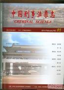 中国刑事法杂志  2014 年第1期