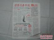 【报纸】读写说素材报 2005年12月28日【学生学习报纸】