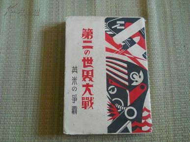日文原版:毛边本《第二次世界大战》英米的争霸