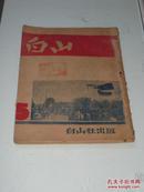 终刊号  《白山》第5—6期    稀少东北文献资料 1946年白山社出版的中共在东北地区最早的文艺期刊   共两期装订一起