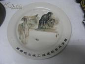 国务院三峡工程建设委员会赠送淄博瓷厂产国礼瓷盘