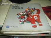 中国的民间玩具(日文版)   D1