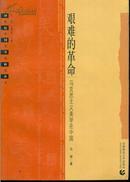 20世纪中国美学史研究丛书・艰难的革命:马克思主义美学在中国