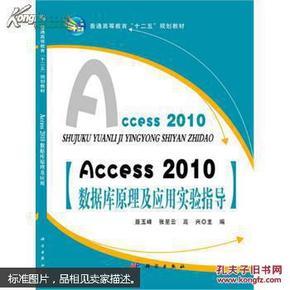 Access 2010数据库原理及应用实验指导-教材教辅考试