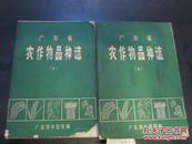 《广东省农作物品种志》(上下)