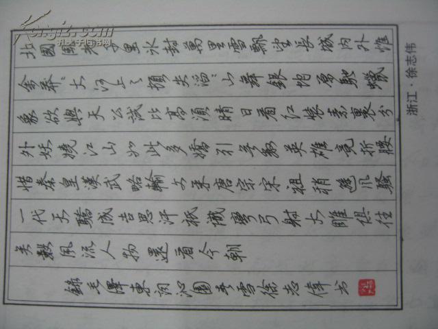 浙江衢州 书法名家 徐志伟 钢笔书法(硬笔书法)一组 2图片