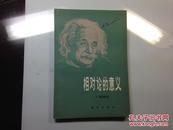 相?#26376;?#30340;意义   品好    爱因斯坦  著     1979年 印刷   保证正版