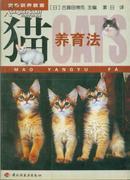 宠物驯养教室・猫养育法