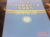 2014年中国建材家居产业发展报告
