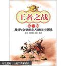 王者之战(第2辑):2011年全国象棋个人锦标赛对局精选