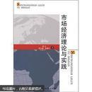 市场经济理论与实践
