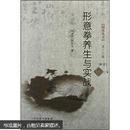 六角丛书:形意拳养生与实战(第16辑)(附光盘1张)