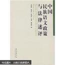 中国民族语文政策与法律述评