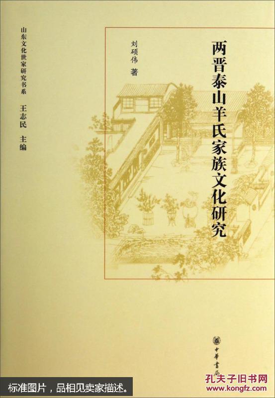 魏晉南北朝的基本史書和歷史研究參考書目
