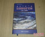 《白云鄂博矿区志》精装带护封 (1994-2009年)