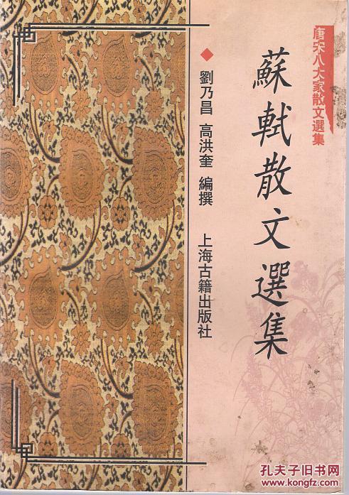 苏轼的散文(共7篇)
