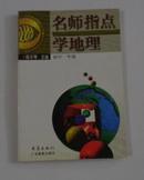 名师指点学地理 (初中 一 、二 年级 两册)