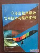 《 C 语言程序设计实用技术与程序实例》(附软件)1996一版一印,435页