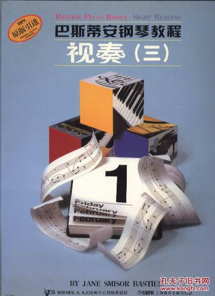 巴斯蒂安钢琴教程(三)--视奏图片