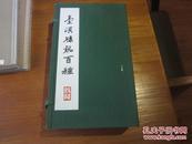 《秦汉砖铭百种》1函一套全 1版1印