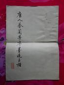 唐人摹兰亭序墨迹三种