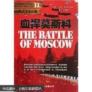 二战经典战役全记录:血捍莫斯科