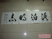 朱振华--书法(4平方尺)-中国南方书画院副院长
