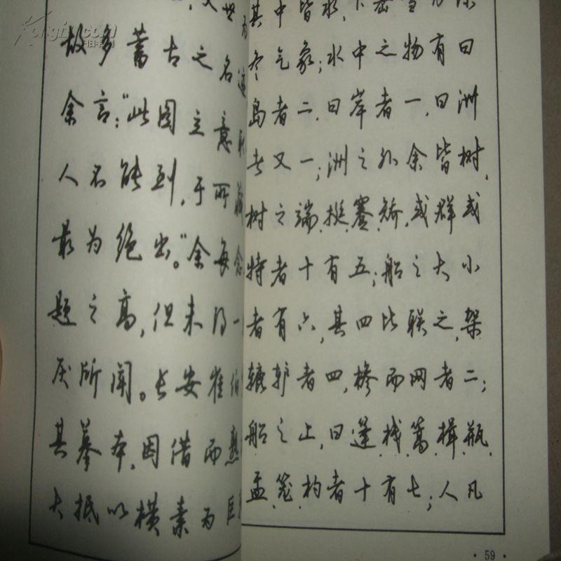 钢笔字帖楷书-鸟 硬笔