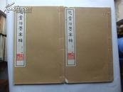 悲庵勝墨(全4冊8卷)8開宣紙線裝 民國版