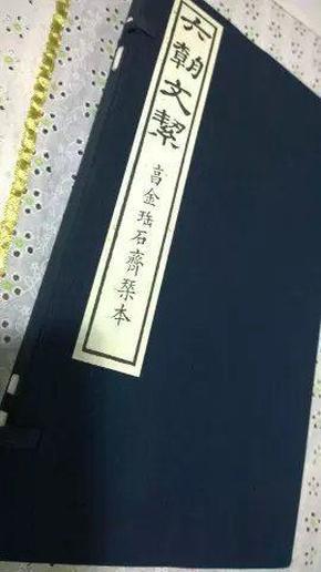 六朝文絜(线装,一函二册,全新未拆。影印套红,清晰漂亮。)