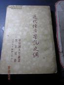 近代经济学说史纲·新中国大学丛书·竖版右翻繁体·仅印6000册