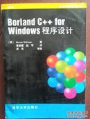《 Borland C ++ for  Windows  程序设计》(附软件)1994一版,355页