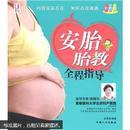 安胎胎教全程指导(彩色版)【正版新书】