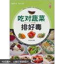 吃对蔬菜排好毒【正版库存书】