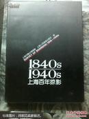 涓婃捣鐧惧勾鎺犲奖:1840s-1940s
