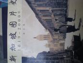 新加坡圖片史(1819-2000年)(新加坡原版)(12開硬精裝有書衣全銅版紙彩印400頁內附多幅珍貴照片