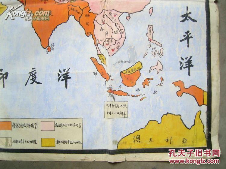【藏品詳情】 【名称】约上世纪50年代手绘彩色老地图《亚非会议形势图》一大张。 【年代】约上世纪50年代,但不知道具体是哪一年的。 【材质】白纸。 【性质】纯手工绘制,绝非印刷品!用褐、黄、蓝、黑、红五种颜色绘制,繁体字毛笔手工书写,楷书书法写的很好,有图例,收藏佳品! 【尺寸】78.