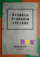 极其悲痛地哀悼伟大的领袖和导师毛泽东主席逝世哈尔滨日报合订本1976年9月