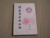 55年上海1印〈 随唐燕乐调研究〉仅印2000册