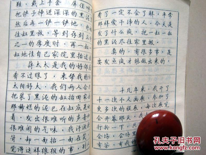 中国书法家协会会员.图片