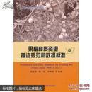农作物种质资源技术规范丛书:果梅种质资源描述规范和数据标准