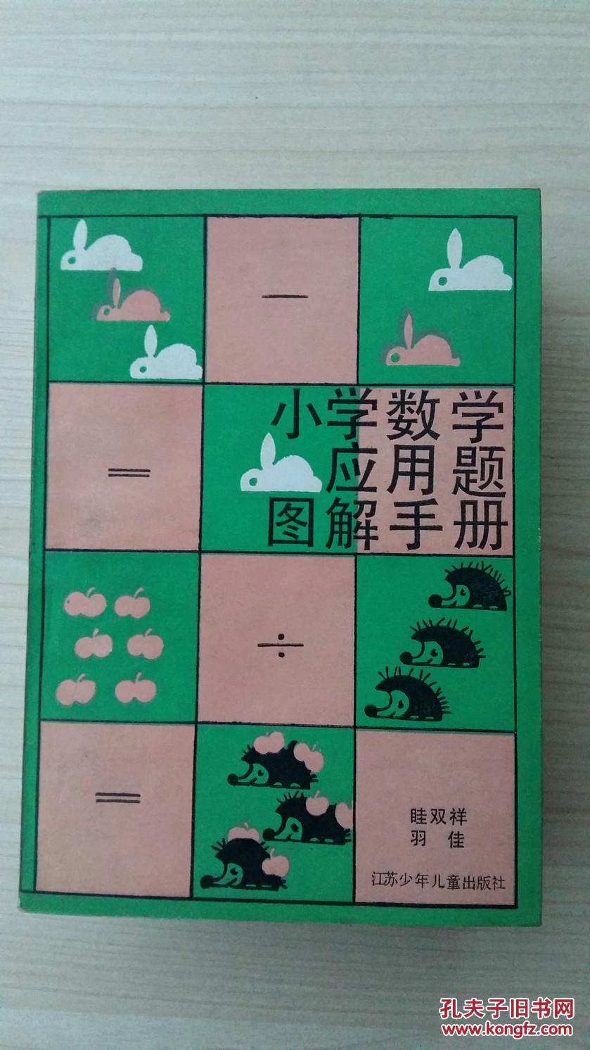 【图】手册数学应用题图解年级_小学:5.00价格的三小学寓言故事图片