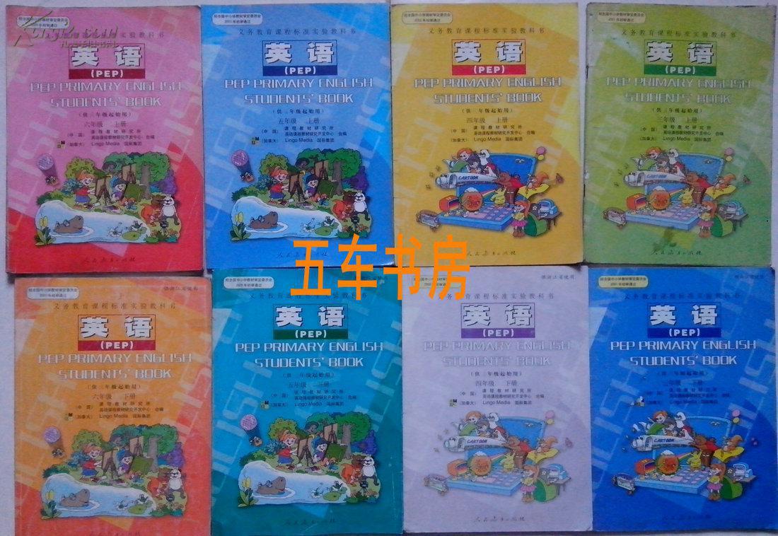 年级版pep英语四课本小学上册教材小学英语四巩义五人教图片