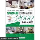 家居风格与材料详解2000例:卧室·休闲区