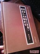 西夏《功德宝集偈》跨语言对勘研究