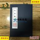 行在阳秋-留云居士-明季稗史汇编-清刻本(复印本)