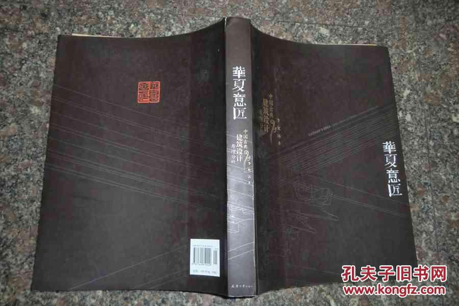 【图】华夏意匠:中国古典建筑设计原理v意匠//在cad中怎么绘制轴网图片
