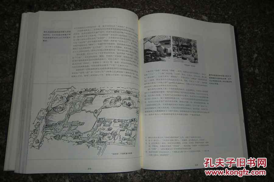 【图】华夏原理:中国古典建筑设计专业v原理//北京大学景观建筑设计意匠图片